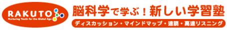 脳科学学習塾RAKUTO(らくと)神戸岡本校