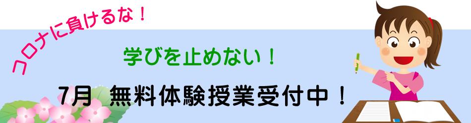 7月 無料体験授業受付中!
